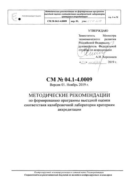 СМ 04.1-4.0009 Методические рекомендации по формированию программы выездной оценки соответствия калибровочной лаборатории критериям аккредитации. Версия 01. Ноябрь 2019 г