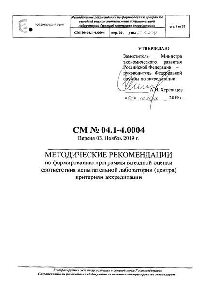 СМ 04.1-4.0004 Методические рекомендации по формированию программы выездной оценки соответствия испытательной лаборатории (центра) критериям аккредитации. Версия 03. Ноябрь 2019 г