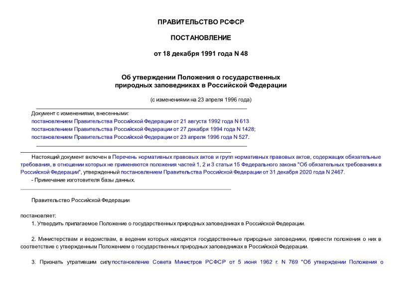 Положение о государственных природных заповедниках в Российской Федерации