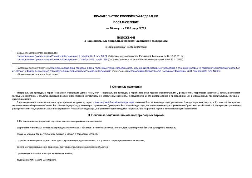 Положение о национальных природных парках Российской Федерации