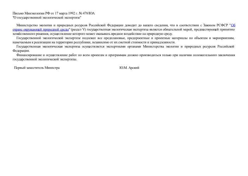 Письмо 478/ЮА О государственной экологической экспертизе