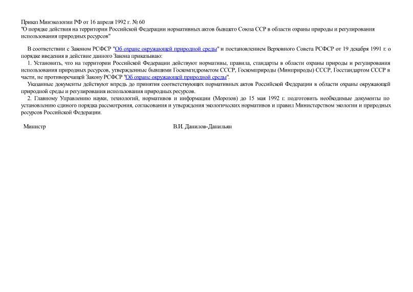Приказ 60 О порядке действия на территории Российской Федерации нормативных актов бывшего Союза ССР в области охраны природы и регулирования использования природных ресурсов