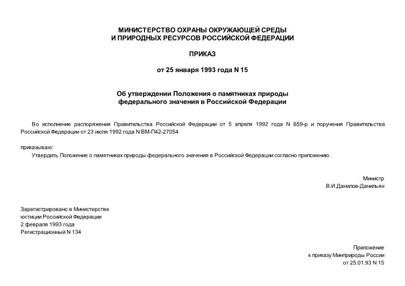 Положение о памятниках природы федерального значения в Российской Федерации