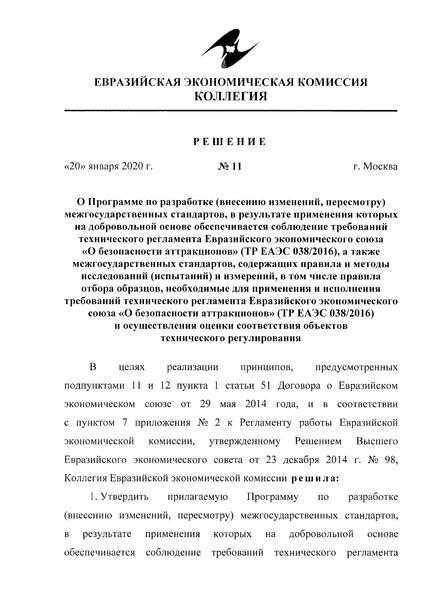 Решение 11 О Программе по разработке (внесению изменений, пересмотру) межгосударственных стандартов, в результате применения которых на добровольной основе обеспечивается соблюдение требований технического регламента Евразийского экономического союза
