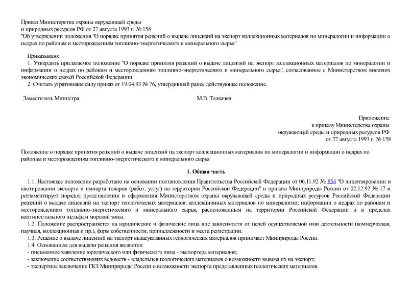 Положение о порядке принятия решений о выдаче лицензий на экспорт коллекционных материалов по минералогии и информации о недрах по районам и месторождениям топливно-энергетического и минерального сырья