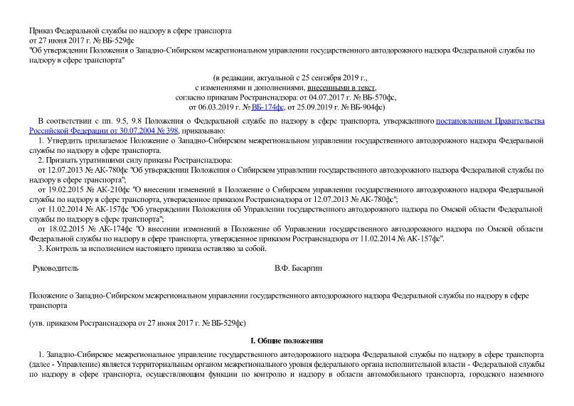 Положение о Западно-Сибирском межрегиональном управлении государственного автодорожного надзора Федеральной службы по надзору в сфере транспорта