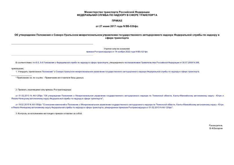 Положение о Северо-Уральском межрегиональном управлении государственного автодорожного надзора Федеральной службы по надзору в сфере транспорта
