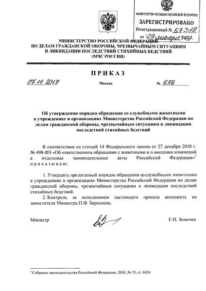 Порядок обращения со служебными животными в учреждениях и организациях Министерства Российской Федерации по делам гражданской обороны, чрезвычайным ситуациям и ликвидации последствий стихийных бедствий