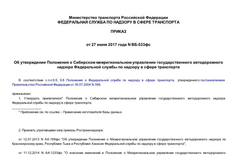 Положение о Сибирском межрегиональном управлении государственного автодорожного надзора Федеральной службы по надзору в сфере транспорта