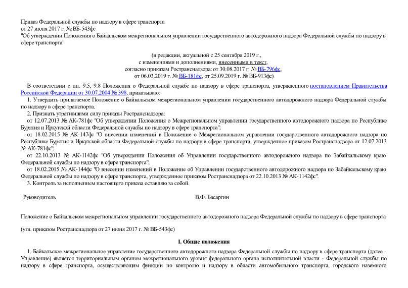 Положение о Байкальском межрегиональном управлении государственного автодорожного надзора Федеральной службы по надзору в сфере транспорта