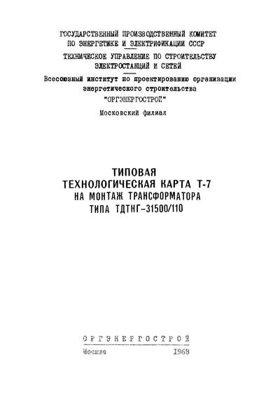 Типовая технологическая карта Т-7 на монтаж трансформатора типа ТДТНГ-31500/110