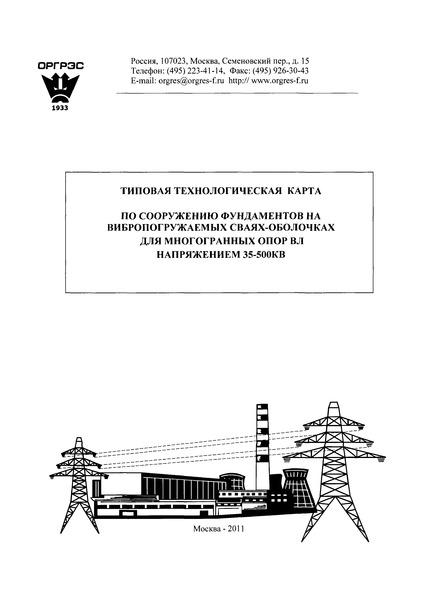 Типовая технологическая карта по сооружению фундаментов на вибропогружаемых сваях-оболочках для многогранных опор ВЛ напряжением 35 - 500 КВ