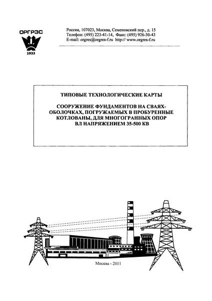 Типовые технологические карты. Сооружение фундаментов на сваях-оболочках, погружаемых в пробуренные котлованы, для многогранных опор ВЛ напряжением 35 - 500 КВ