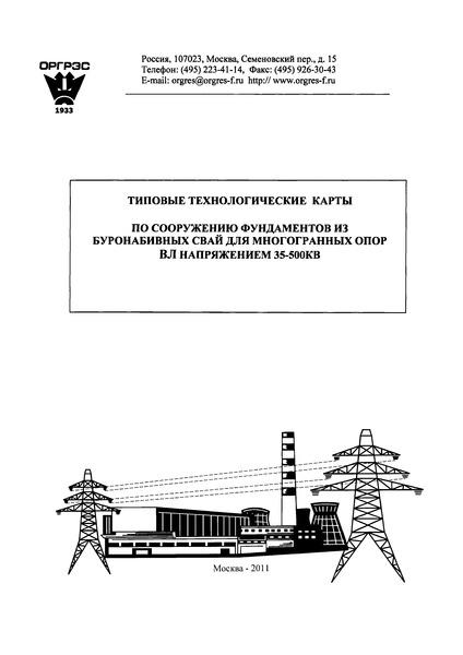 Типовые технологические карты по сооружению фундаментов из буронабивных свай для многогранных опор ВЛ напряжением 35 - 500 кВ