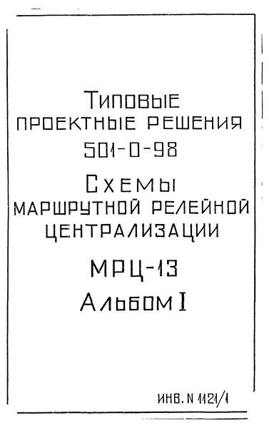 Типовые проектные решения 501-0-98 Альбом I. Маршрутный набор