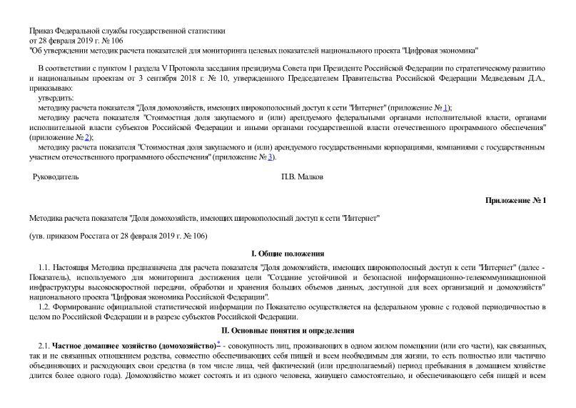 Приказ 106 Об утверждении методик расчета показателей для мониторинга целевых показателей национального проекта