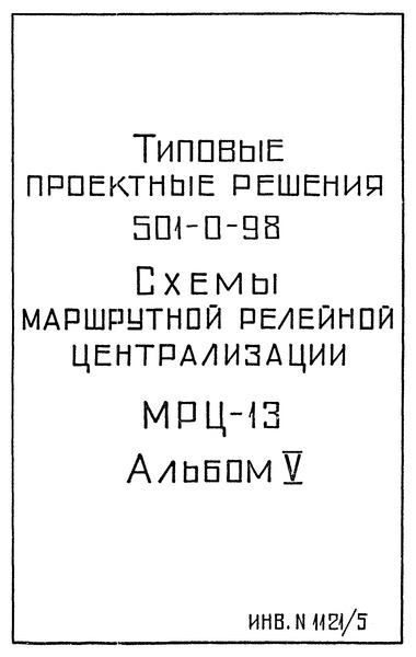 Типовые проектные решения 501-0-98 Альбом V. Увязка с перегонами. Увязка с переездной сигнализацией на перегоне
