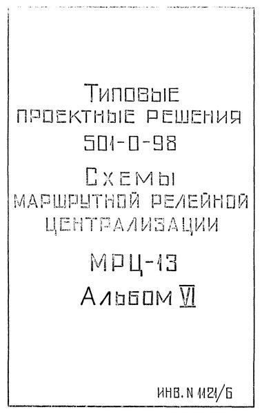 Типовые проектные решения 501-0-98 Альбом VI. Блоки электрической централизации