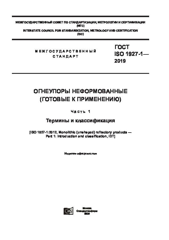 ГОСТ ISO 1927-1-2019 Огнеупоры неформованные (готовые к применению). Часть 1. Термины и классификация
