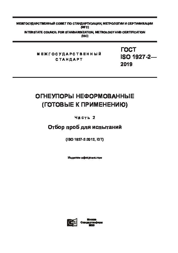 ГОСТ ISO 1927-2-2019 Огнеупоры неформованные (готовые к применению). Часть 2. Отбор проб для испытаний