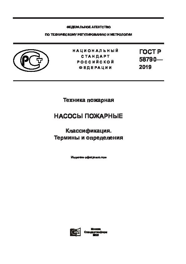 ГОСТ Р 58790-2019 Техника пожарная. Насосы пожарные. Классификация. Термины и определения