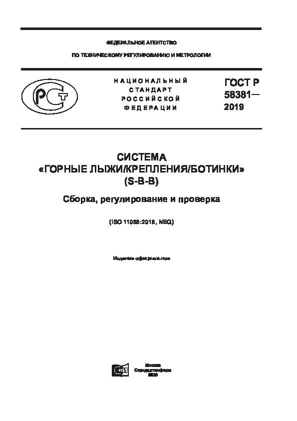 ГОСТ Р 58381-2019 Система «горные лыжи/крепления/ботинки» (S-B-B). Сборка, регулирование и проверка