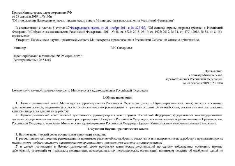 Положение о научно-практическом совете Министерства здравоохранения Российской Федерации