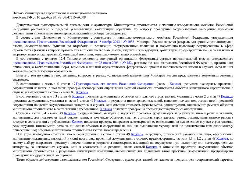 Письмо 47316-АС/08 О проведении государственной экспертизы проектной документации и результатов инженерных изысканий