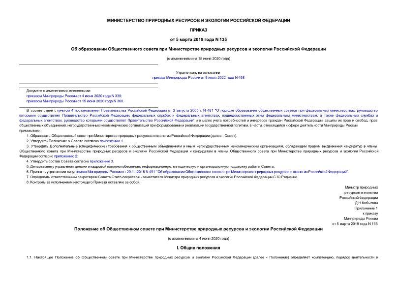 Об образовании Общественного совета при Министерстве природных ресурсов и экологии Российской Федерации
