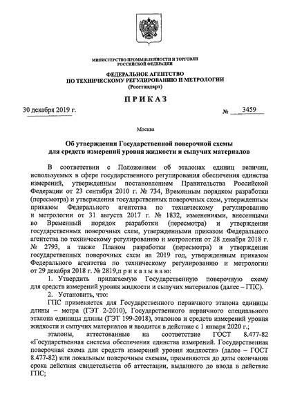 Приказ 3459 Об утверждении государственной поверочной схемы для средств измерений уровня жидкости и сыпучих материалов
