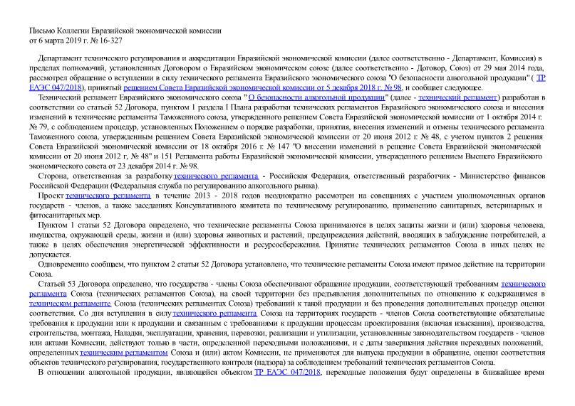 Письмо 16-327 О вступлении в силу технического регламента Евразийского экономического союза