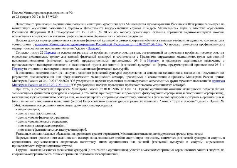 Письмо 17-9/229 Об оказании первичной медико-санитарной помощи обучающимся в учреждениях высшего профессионального образования