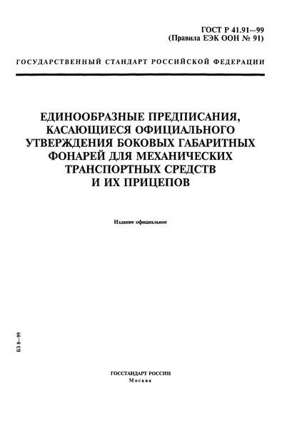ГОСТ Р 41.91-99 Единообразные предписания, касающиеся официального утверждения боковых габаритных фонарей для механических транспортных средств и их прицепов