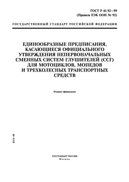 ГОСТ Р 41.92-99 Единообразные предписания, касающиеся официального утверждения сменных систем глушителей (ССГ) для мотоциклов