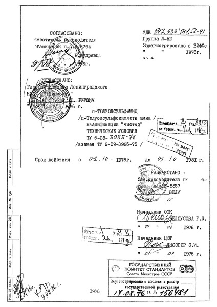 ТУ 6-09-3995-76 п-Толуолсульфамид (п-Толуолсульфокислоты амид) квалификации