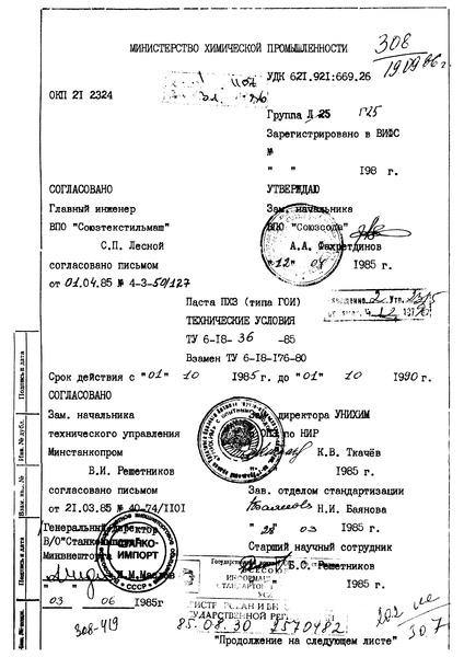 ТУ 6-18-36-85 Паста ПХЗ (типа ГОИ)