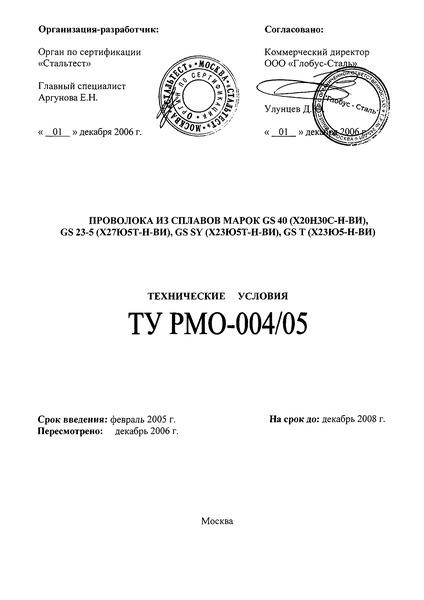 ТУ РМО-004/05 Проволка из сплавов марок GS 40 (Х20Н30С-Н-ВИ), GS 23-5 (Х27Ю5Т-Н-ВИ), GS SY (Х23Ю5Т-Н-ВИ), GS T (Х23Ю5-Н-ВИ)