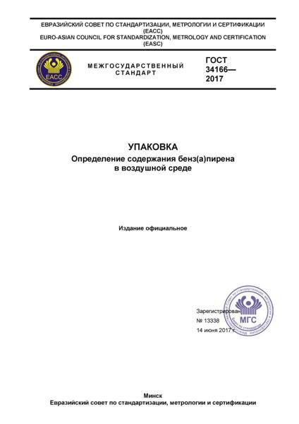 ГОСТ 34166-2017 Упаковка. Определение содержания бенз(а)пирена в воздушной среде