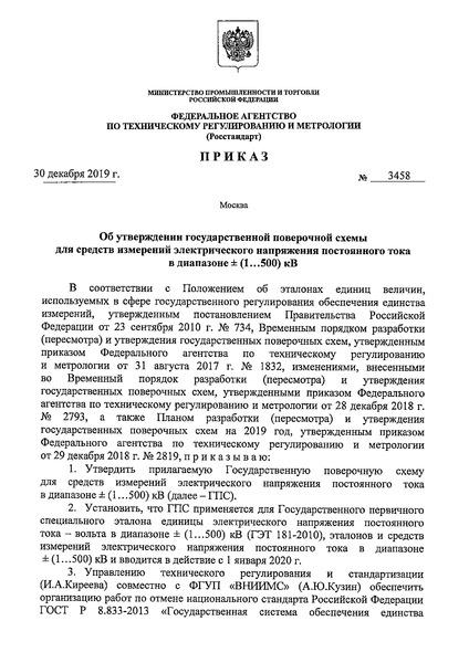 Приказ 3458 Об утверждении государственной поверочной схемы для средств измерений электрического напряжения постоянного тока