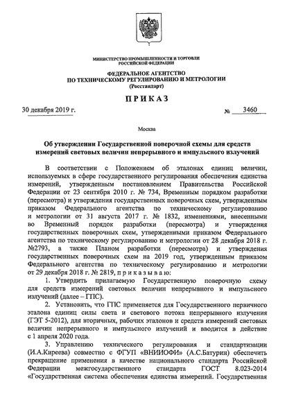 Приказ 3460 Об утверждении государственной поверочной схемы для средств измерений световых величин непрерывного и импульсного излучений