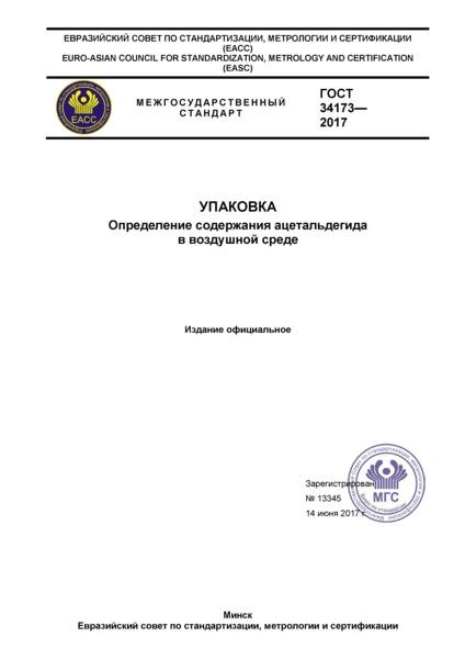 ГОСТ 34173-2017 Упаковка. Определение содержания ацетальдегида в воздушной среде