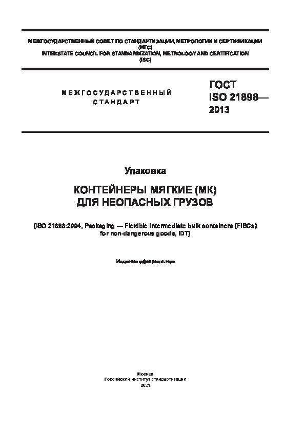 ГОСТ ISO 21898-2013 Упаковка. Контейнеры мягкие (МК) для неопасных грузов