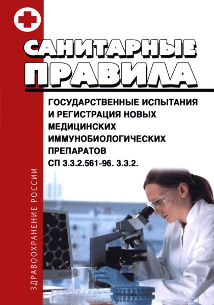 СП 3.3.2.561-96 Государственные испытания и регистрация новых медицинских иммунобиологических препаратов