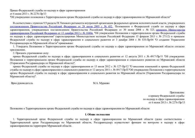 Положение о Территориальном органе Федеральной службы по надзору в сфере здравоохранения по Мурманской области