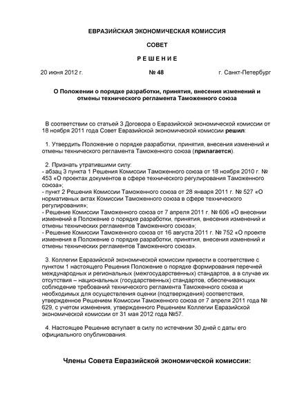 Решение 48 О Порядке разработки, принятия, изменения и отмены технических регламентов Евразийского экономического союза
