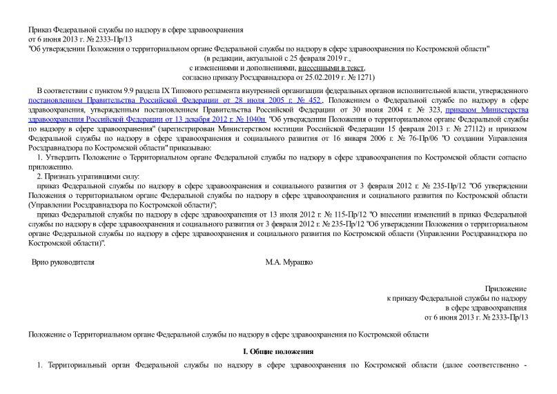 Положение о территориальном органе Федеральной службы по надзору в сфере здравоохранения по Костромской области