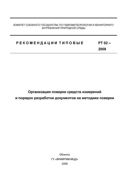 РТ 02-2008 Организация поверки средств измерений и порядок разработки документов на методики поверки