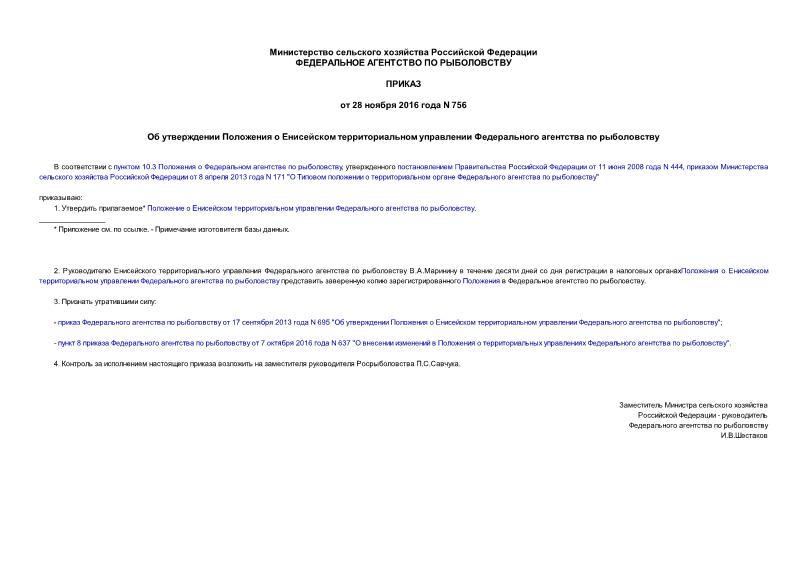 Положение о Енисейском территориальном управлении Федерального агентства по рыболовству