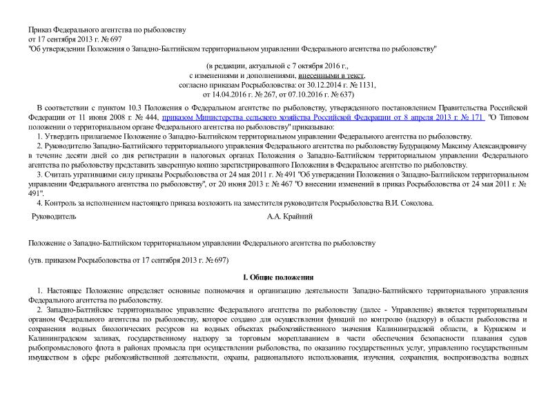 Положение о Западно-Балтийском территориальном управлении Федерального агентства по рыболовству