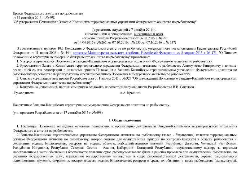 Положение о Западно-Каспийском территориальном управлении Федерального агентства по рыболовству